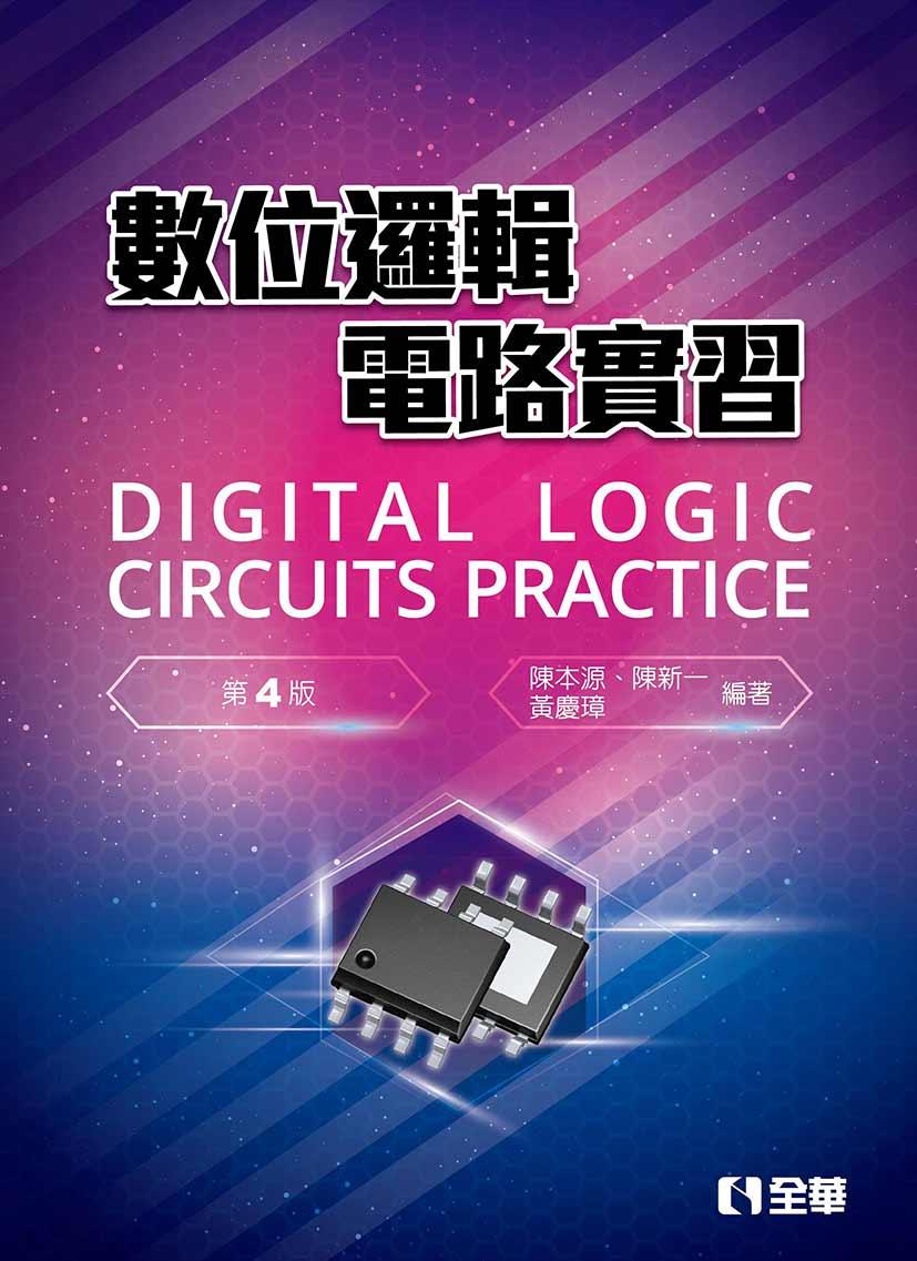 數位邏輯電路實習(第四版)