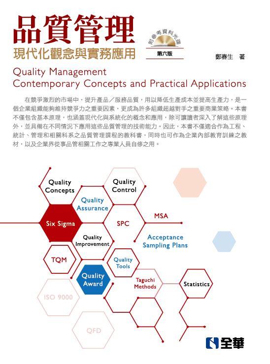 品質管理-現代化觀念與實務應用(第六版)(附參考資料光碟)