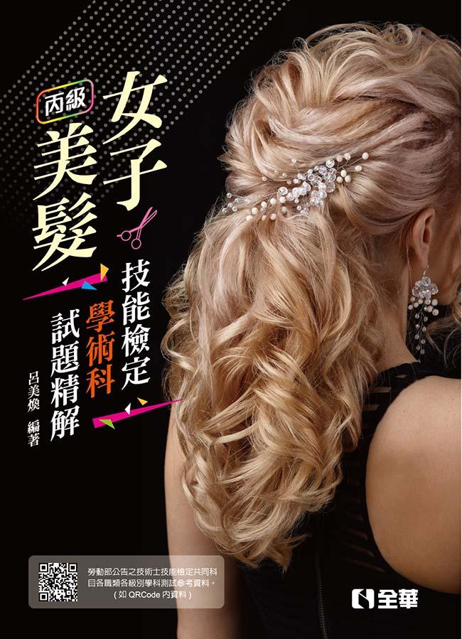 丙級女子美髮技能檢定學術科試題精解(2020第二版)