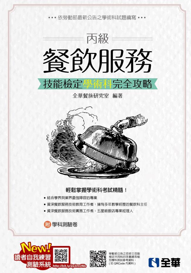 丙級餐飲服務技能檢定學術科完全攻略(2019最新版)(附學科測驗卷)