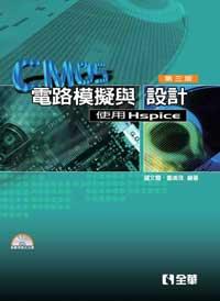 CMOS電路模擬與設計-使用Hspice(第三版)(附範例程式光碟)