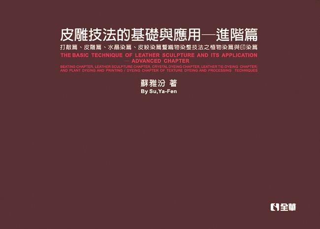 皮雕技法的基礎與應用(進階篇)(第二版)