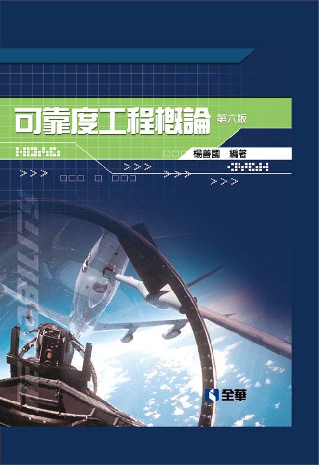 可靠度工程概論(第六版)(精裝本)