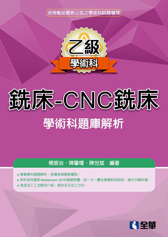 乙級銑床-CNC銑床學術科題庫解析(2019最新版)