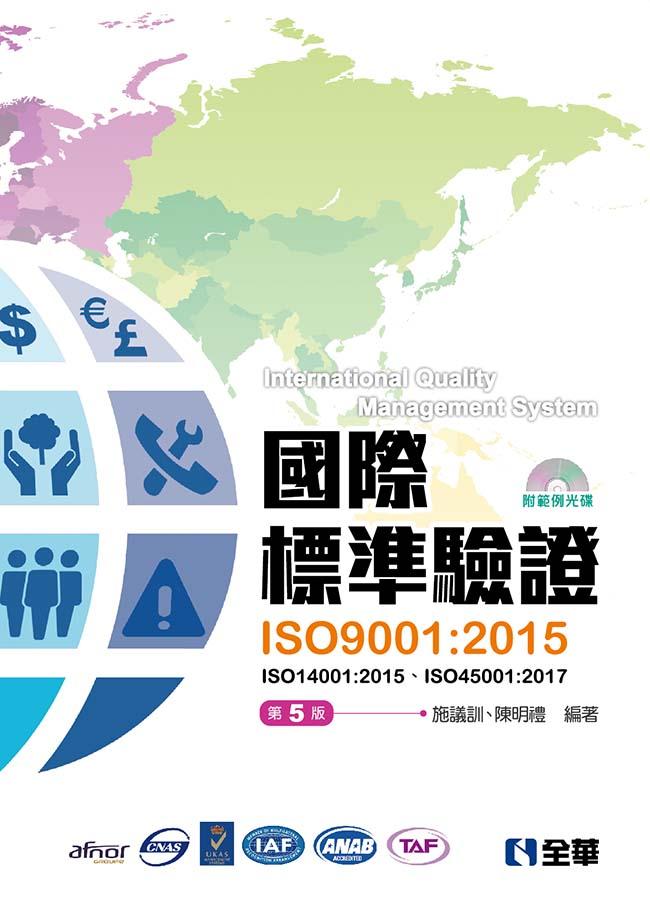 國際標準驗證(ISO9001:2015)(第四版)(附ISO14001:2015條文、ISO45001:2017條文、範例光碟)