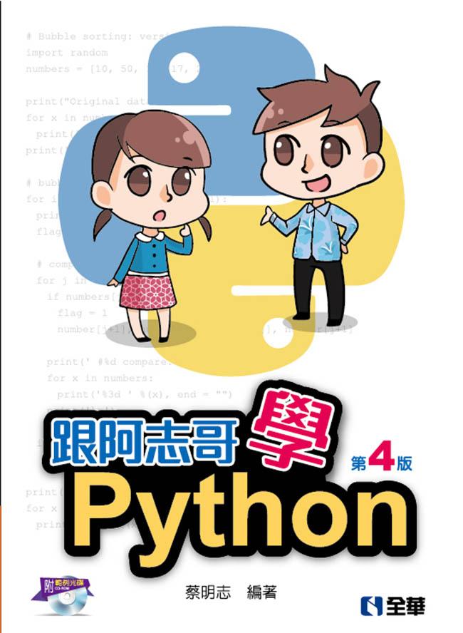 跟阿志哥學Python(第四版)(附範例光碟)