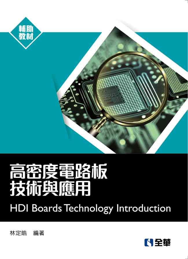 高密度電路板技術與應用