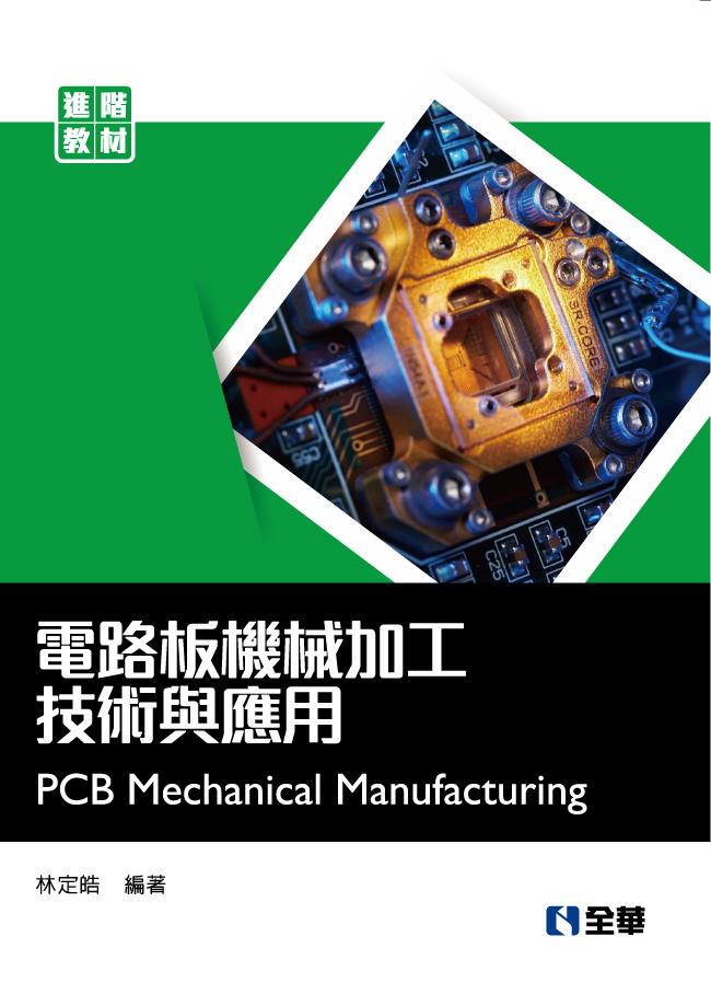 電路板機械加工技術與應用