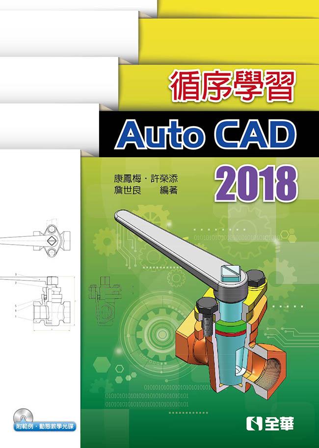 循序學習AutoCAD 2018(附範例、動態教學光碟)