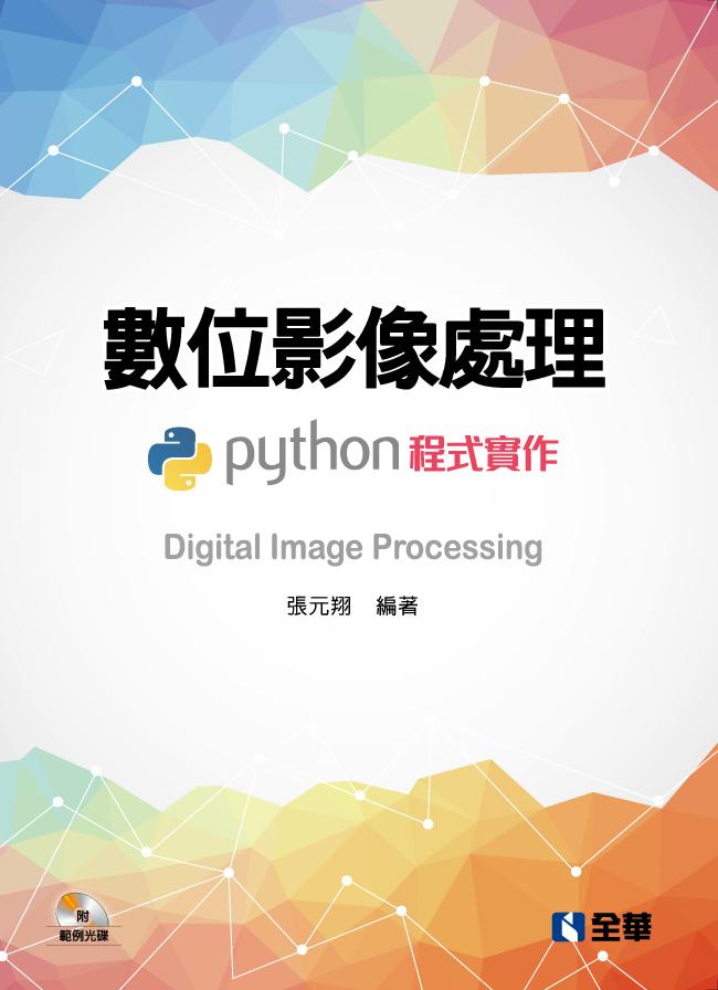 數位影像處理-Python程式實作(附範例光碟)