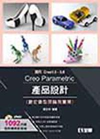 CREO Parametric產品設計(數位造型理論與實務)(附動態影音教學光碟)