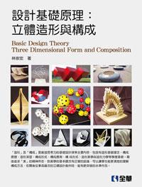 設計基礎原理:立體造形與構成