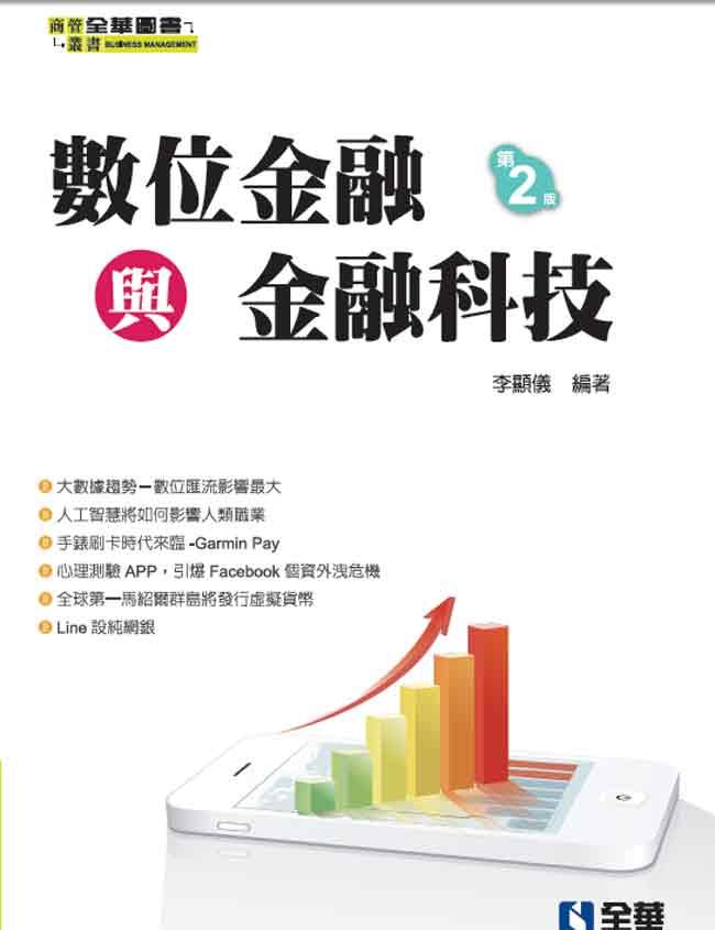 數位金融與金融科技(第二版)