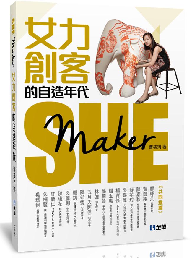 She Maker:女力創客的自造年代