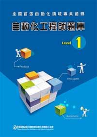自動化工程師題庫Level 1