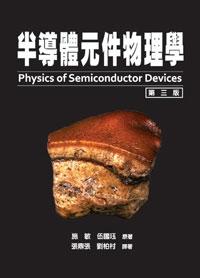 半導體元件物理學(第三版)(上冊)