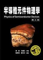半導體元件物理學(第三版)(下冊)