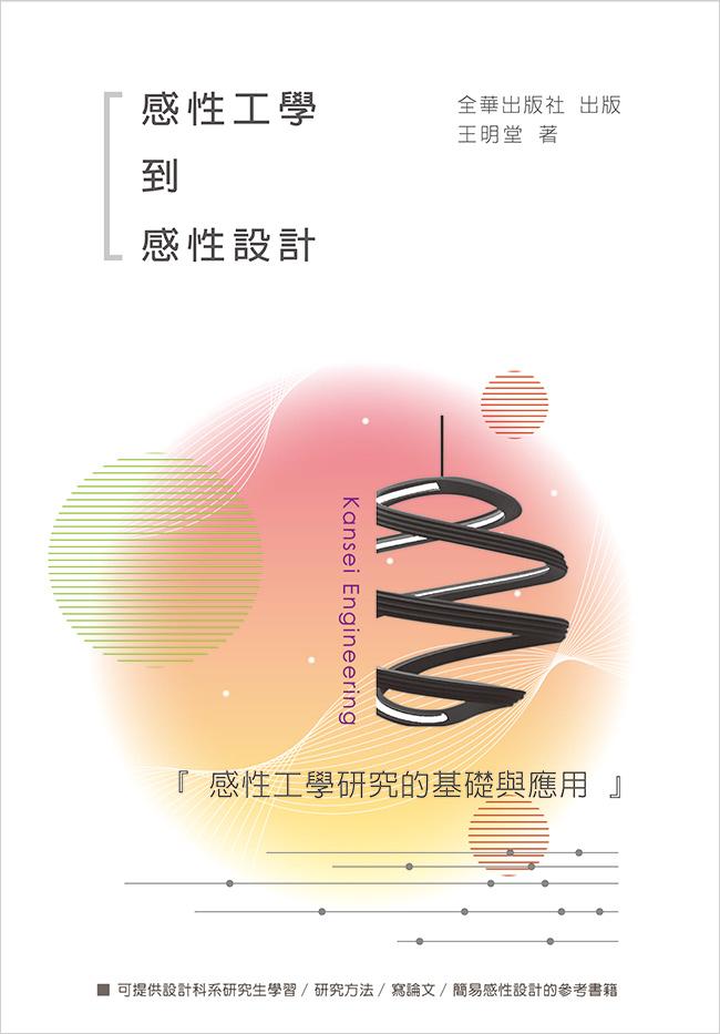 感性工學到感性設計:感性工學研究的基礎與應用