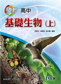 高中基礎生物(上)優勢參考書(含詳解)(第六版)